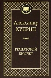 Александр Куприн - Гранатовый браслет. Повести (сборник)