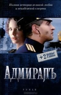 Елена Толстая - Адмиралъ