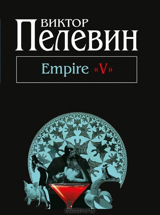 Пелевин книги скачать бесплатно fb2 empire v