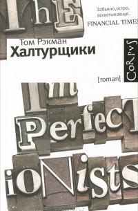 Том Рэкман - Халтурщики