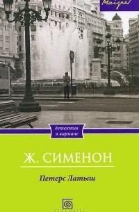 Жорж Сименон - Петерс Латыш