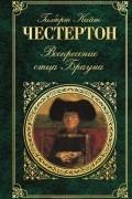 Гилберт Кийт Честертон - Воскресение отца Брауна. Сборник