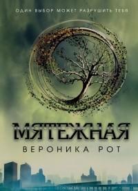 Вероника Рот - Мятежная
