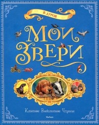 В. Дуров - Мои звери (сборник)