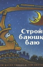 Шерри Даски Ринкер - Стройка, баюшки-баю