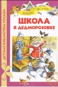 Андрей Усачёв - Школа в Дедморозовке