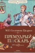 Михаил Салтыков-Щедрин - Премудрый пискарь