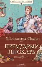 М. Е. Салтыков-Щедрин - Премудрый пискарь (сборник)