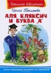 """Ирина Токмакова — Аля, Кляксич и буква """"А"""""""