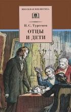 И. С. Тургенев - Отцы и дети