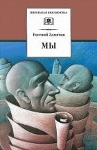 Евгений Замятин - Мы. Повести и рассказы