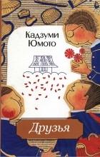 Кадзуми Юмото - Друзья