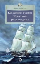 Федор Конюхов - Как адмирал Ушаков Чёрное море русским сделал