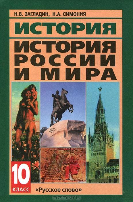 Всемирная история россии и мира 20 век 11 класс загладин