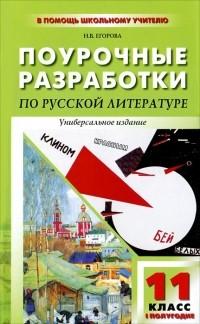 Сборник сочинений по литературе 8 класса