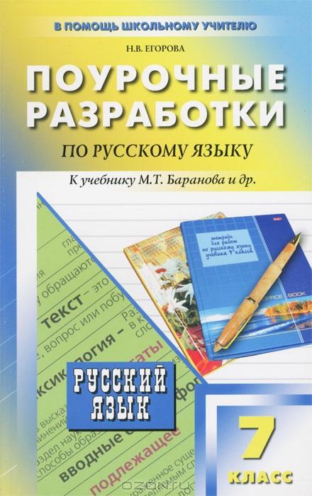 Поурочные планы по русскому 7 кл