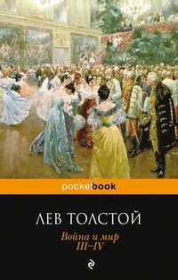Лев Толстой - Война и мир.  III-IV