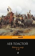 Лев Толстой - Война и мир. I-II
