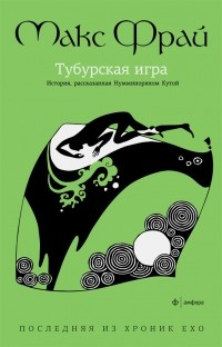 Макс Фрай — Тубурская игра. История, рассказанная Нумминорихом Кутой