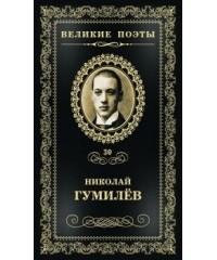 Николай Гумилёв - Великие поэты. Том 30. Жемчуга