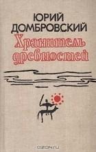 Юрий Домбровский - Хранитель древностей (сборник)