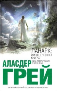 Аласдер Грей - Ланарк: жизнь в четырех книгах