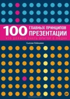 Сьюзен Уэйншенк - 100 главных принципов презентации