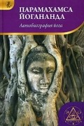 Парамахамса Йогананда - Автобиография йога