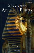 Сюзи Ходж - Искусство Древнего Египта