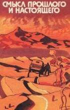 Лидия Скородумова - Смысл прошлого и настоящего. Монгольские писатели о молодёжи (сборник)