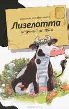 Александр Штеффенсмайер - Лизелотта. Удачный отпуск