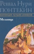 Решад Нури Гюнтекин - Мельница