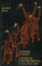 Монго Бети - Помни Рубена. Перпетуя, или привычка к несчастью (сборник)