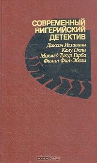 - Современный нигерийский детектив (сборник)