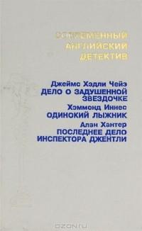 - Современный английский детектив (сборник)