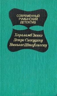 - Современный румынский детектив (сборник)