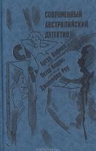 - Современный австралийский детектив (сборник)