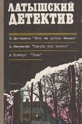 Андрис Колбергс, Анатоль Имерманис, Виктор Лагздиньш - Латышский детектив (сборник)