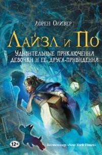 Лорен Оливер - Лайзл и По. Удивительные приключения девочки и её друга-привидения