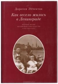 Доротея Элтентон - Как весело жилось в Ленинграде
