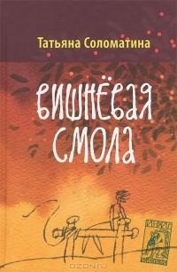 Татьяна Соломатина - Вишневая смола