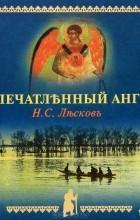 Н. С. Лесков - Запечатленный ангел