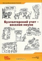 Я. В. Соколов - Бухгалтерский учет - веселая наука