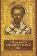 Святитель Иоанн Златоуст - Беседы на псалмы