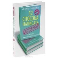 Александр Гордон Смит - 52 способа написать бестселлер. Как стать известным писателем