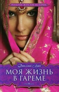 Джиллиан Лорен - Моя жизнь в гареме (сборник)