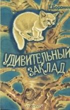 Екатерина Боронина - Удивительный заклад (сборник)