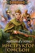 Михаил Гуткин - Инструктор ОМСБОН