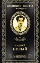Андрей Белый - Великие поэты. Том 54. Вечный зов