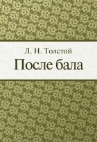 Л. Н. Толстой - После бала